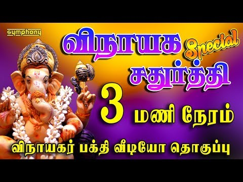Vinayagar Video Songs | 3 Hours Non-stop | Vinayaka Chaturti 2017