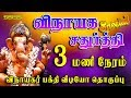 Vinayagar Video Songs 3 Hours Non stop Vinayaka Chaturti 2017