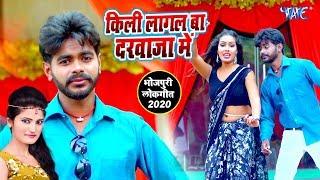मच गया बवाल #Antra Singh Priyanka और Rohit Pandey का हिट #वीडियो सांग | Kili Lagal Ba Darwaja Me