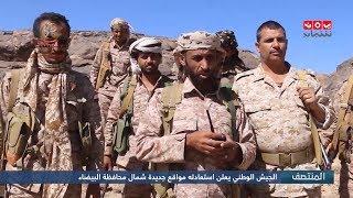 الجيش الوطني يعلن استعادته مواقع جديدة شمال محافظة البيضاء