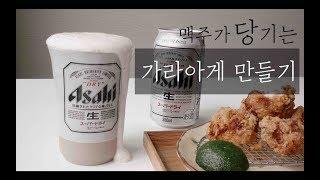 일본 가정식 / 일본 가정요리 / 가라아게 만들기 / …
