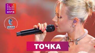Клава Кока - Точка / МУЗ-ТВ FEST на Новой Волне