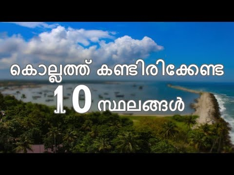 Top Ten Tourist Places To Visit In Kollam