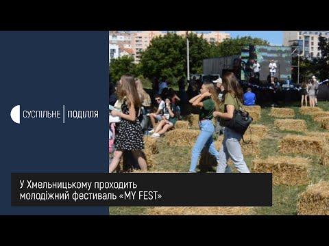 UA: ПОДІЛЛЯ: У Хмельницькому розпочався молодіжний фестиваль «My Fest».