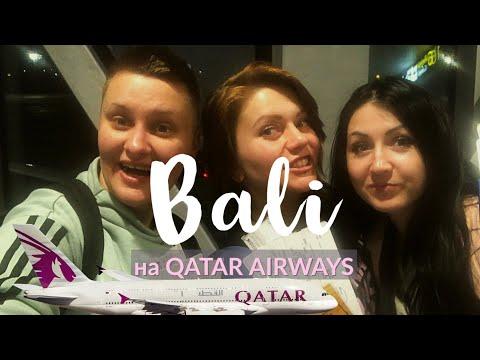 Бали. Летим на Qatar Airways. Все что надо знать!