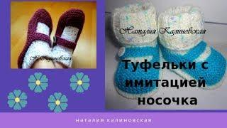 Туфельки с имитацией носочка Knitting booties