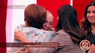 Мечта всей жизни: найдена родня Нины Руслановой? Пусть говорят. Самые драматичные моменты выпуска.