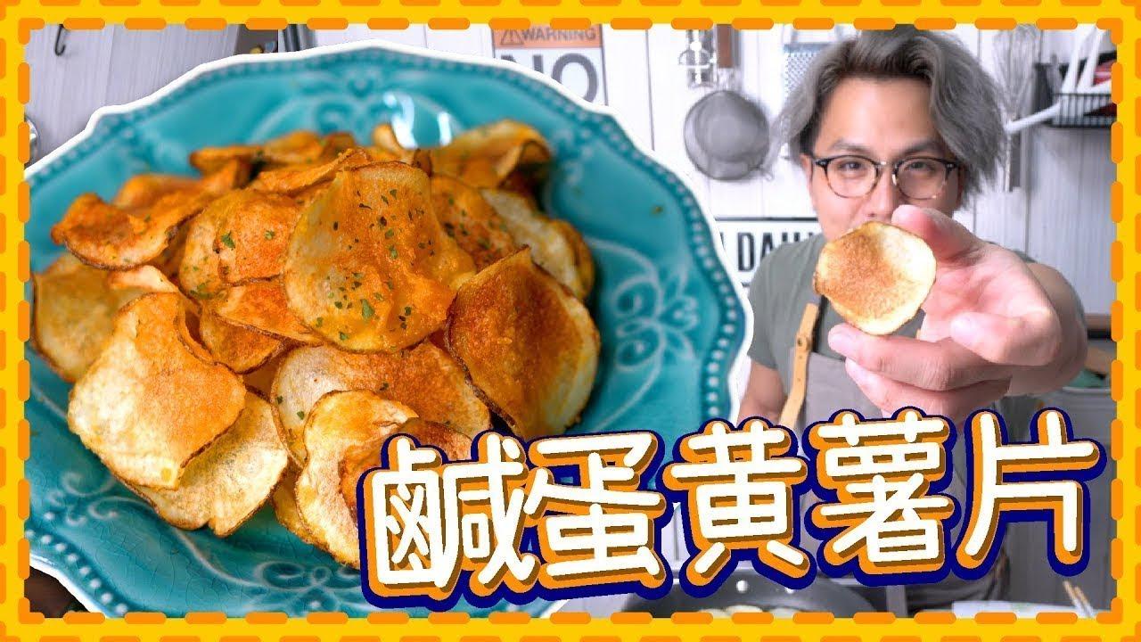 【自製薯片】鹹蛋黃炸薯片    Handmade Salted Egg Yolk Potato Chips