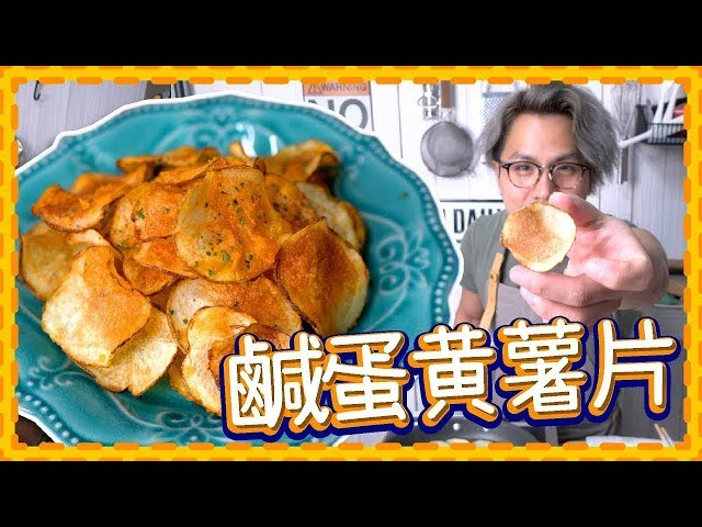 ???????????? |  Handmade Salted Egg Yolk Potato Chips