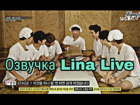 (Озвучка By.Lina Live) BTS Rookie King Ep.1 часть 2