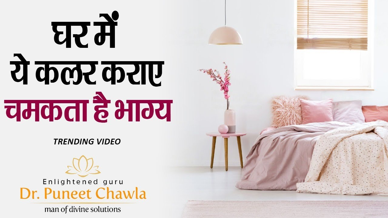Vastu Shastra - What Color Combination Should be Used in Your Home?