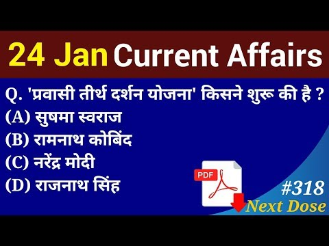 Next Dose #318 | 24 January 2019 Current Affairs | Daily Current Affairs | Current Affairs In Hindi