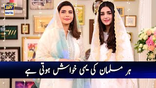 Khana-e-Kaaba Main Nikah - Anum Fayyaz - Good Morning Pakistan