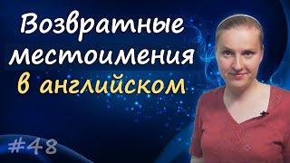 48 Себя на английском, возвратные местоимения - reflexive pronouns, myself, yourself и т.д.