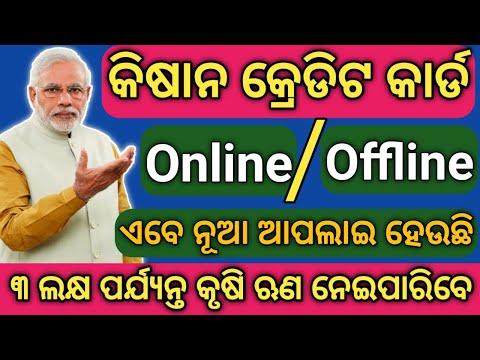 Kisan Credit Card Online Apply 2020 | Kcc Online Apply | Kisan | Kcc Form Kaise Bhare Full Process