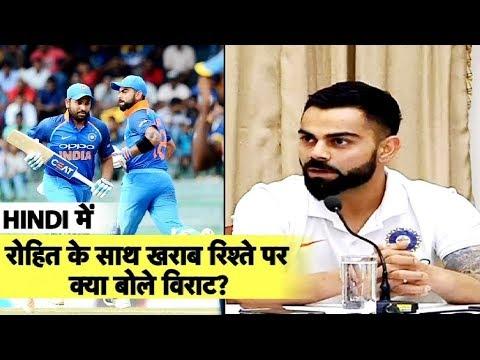 Rohit Sharma से अनबन की खबरों पर क्या बोले Virat Kohli | Sports Tak