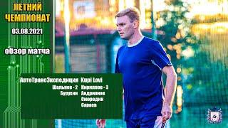 Летний чемпионат 2021 АвтоТрансЭкспедиция Kupi Lovi 3 6
