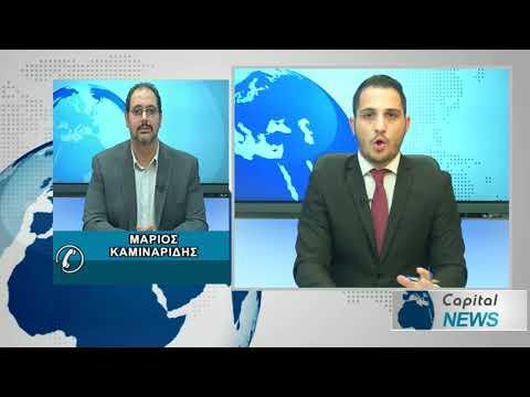 ΚΕΝΤΡΙΚΟ ΔΕΛΤΙΟ ΕΙΔΗΣΕΩΝ CAPITAL TV 19/10/17
