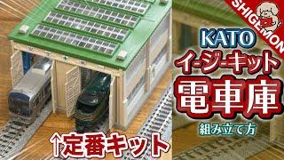 KATOの電車庫を組み立てる / Nゲージ 鉄道模型【SHIGEMON】