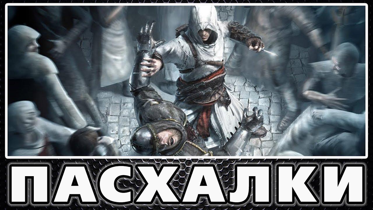 Пасхалки в Assassin's Creed [Easter Eggs]