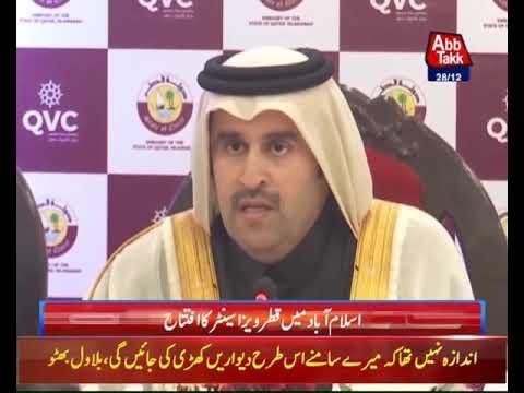Zulfi Bukhari Inaugurates Qatar Visa Centre in Islamabad