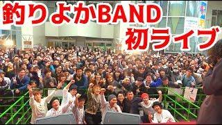 西日本釣り博で釣りよかBAND生演奏!! thumbnail