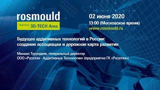 Будущее аддитивных технологий в России: создание ассоциации и дорожная карта развития