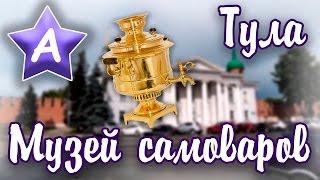 видео Самовары из Тулы