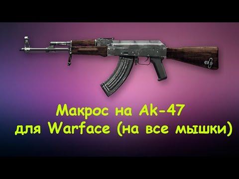 Макрос на Ak-47 для Warface