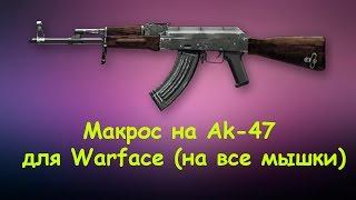 Макрос на Ak-47 для Warface (на все мышки)