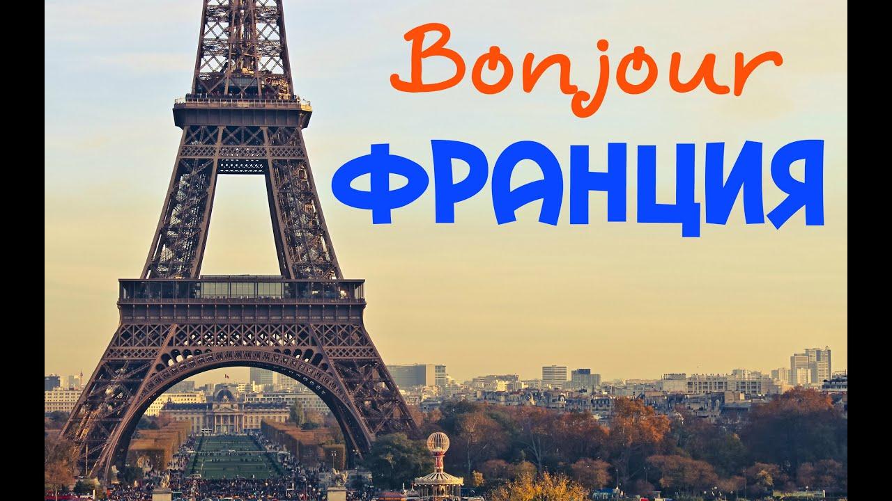 Промо канала Бонжур Франция