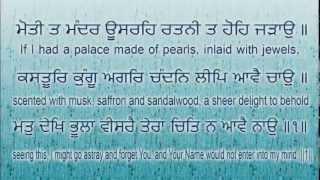 Guru Nanak Dev Ji Bani (Raag Sri Raag M:1)