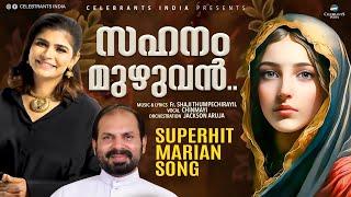 Sahanam Muzhuvan | Ammakkuvendi | Marian Song | Fr Shaji Thumpechirayil | Chinmayi