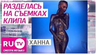 Ханна обнажилась в новом клипе - #RuНовости