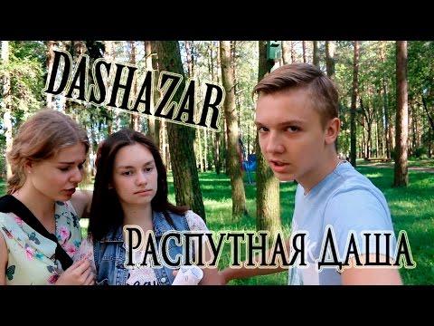 DASHAZAR: Распутная Даша