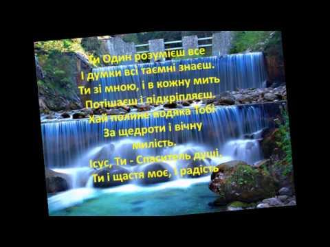 християнські пісні. Слушать християнські пісні - Ісус Ти найкращий друг.