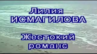Лилия Исмагилова Жестокий романс