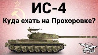 ИС-4 - Куда ехать на Прохоровке