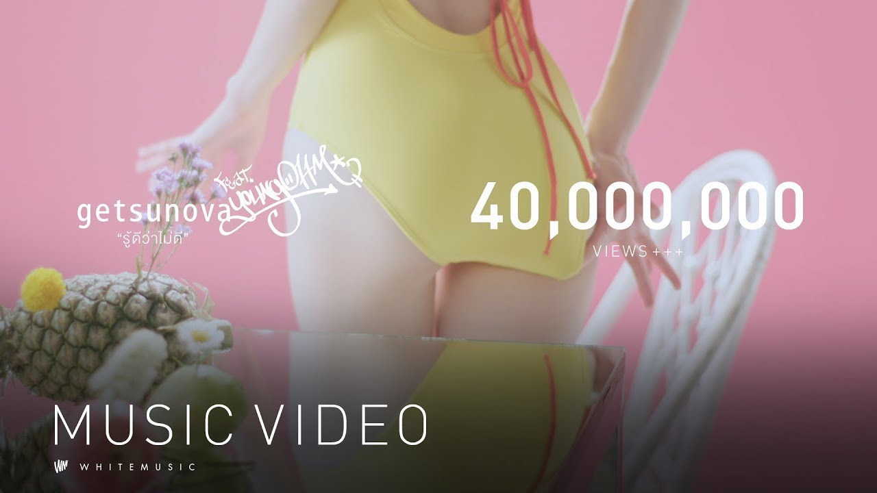 รู้ดีว่าไม่ดี - Getsunova feat. Youngohm [Official MV] #1