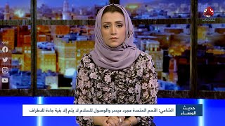 الانتقالي ينوي الانسحاب من المشاورات   ماذا تريد الإمارات ؟ | حديث المساء