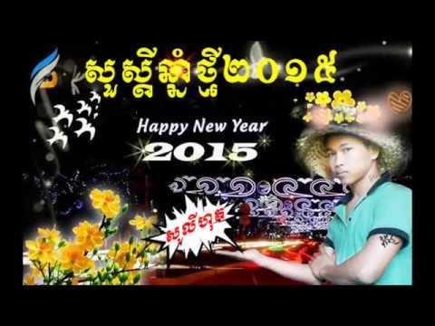 Em là của anh ( Khmer Mix Version)