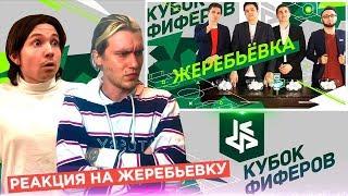 РЕАКЦИЯ НА ЖЕРЕБЬЕВКУ КУБКА ФИФЕРОВ