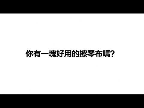【配件】胡琴專用擦琴布 /商品編號:60183