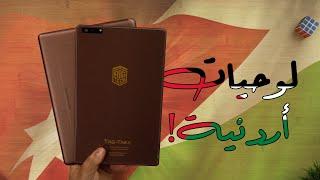 نظره على لوحيات طلال أبو غزالة | على الأقل بداية!