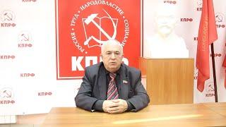 Обращение первого секретаря ТРО КПРФ Миргалимова Хафиза Гаязовича в связи с терактом в Казани 11 мая
