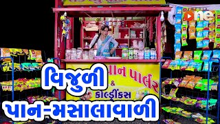 VIjuli Pan Masalavali   |  Gujarati Comedy | One Media | 2021