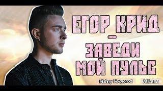 Егор Крид / KReeD - Заведи мой пульс