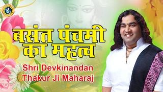 पूज्य श्री देवकीनन्दन ठाकुर जी महाराज !! बसंत पंचमी का महत्व !! Basant Panchmi Ka Mehtv
