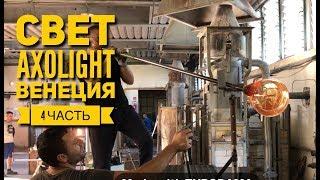 Axo Light - Дизайнерский свет - путешествие на фабрику - 4 часть поездки в Италию