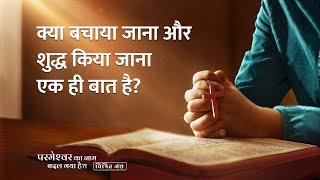 """Hindi Gospel Video """"परमेश्वर का नाम बदल गया है?!"""" क्लिप 4 - क्या बचाया जाना और शुद्ध किया जाना एक ही बात है?"""